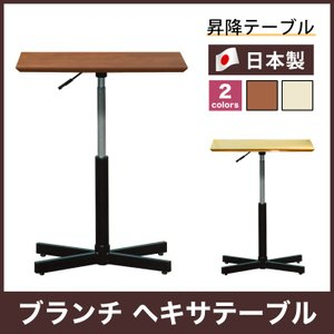 ルネセイコウ 昇降テーブル ブランチ ヘキサテーブル 日本製 組立品 BRX-645T 代引不可|rcmdhl