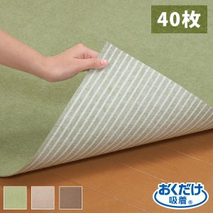 サンコー ズレにくい タイルカーペット 30×30cm 40枚セット 日本製 バリアフリー はっ水 タイル カーペット ジョイント マット 撥水|rcmdhl