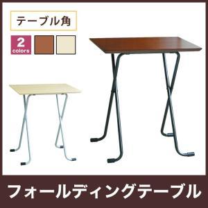 ルネセイコウ フォールディングテーブル テーブル角 W-62TA 代引不可|rcmdhl