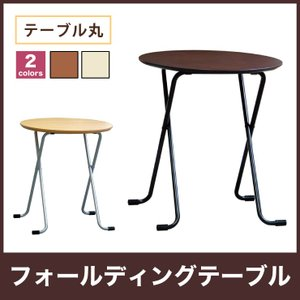 ルネセイコウ フォールディングテーブル テーブル丸形 W-63TA 代引不可|rcmdhl