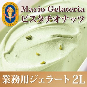 マリオジェラテリア 業務用ジェラート ピスタチオナッツ 2L...