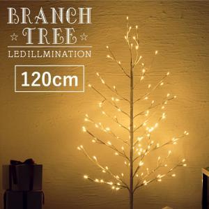 LED ブランチツリー 高さ120cm クリスマスツリー ホワイト 白 おしゃれ クリスマス ツリー 枝ツリー 北欧 屋外 ガーデン|rcmdhl