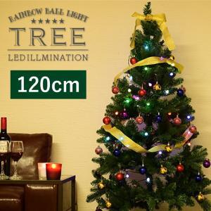 LED レインボーボールライトツリー 120cm オーナメント 飾り付き クリスマスツリー おしゃれ クリスマス ツリー 北欧|rcmdhl