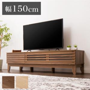 テレビ台 ライン 150幅 幅150cm テレビボード 格子 シンプル ローボード 組み立て 組立 AVボード AVラック TVボード 木製 TV台 代引不可|rcmdhl