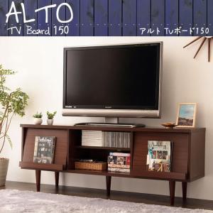 アルトシリーズ テレビ台 幅150cmタイプ 北欧 インテリア モダン おしゃれ|rcmdhl