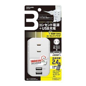 トップランド USBスマートタップ2.4A プラス M4145 コンセント電源 USB充電 テーブルタップ 電源タップ スイングプラグ|rcmdhl