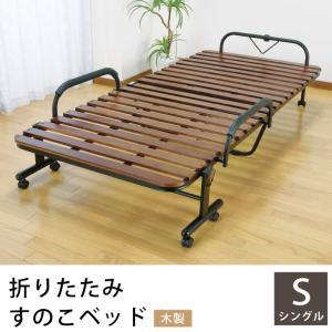 ベッド 折りたたみベッド すのこベッド 桐製 木製 すのこ 折りたたみ キャスター付き シングル 代引不可|rcmdhl