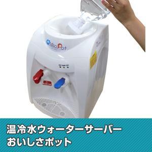 ウォーターサーバー 温水 冷水 給水器 卓上型 家庭用サーバー おいしさポット 代引不可|rcmdhl