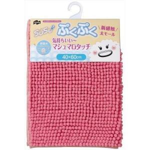 山崎産業 SUSU バスマット ぷくぷく 速乾 コーラルピンク rcmdhl