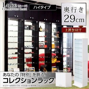 コレクションラック【-Luke-ルーク】深型ハイタイプ セット(本体+上置き)(代引き不可) rcmdhl