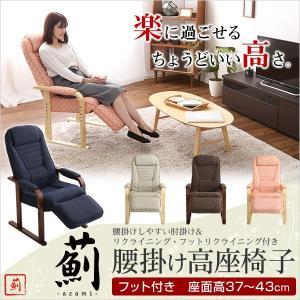 肘掛けしやすい高座椅子(ミドルハイタイプで腰のサポートに)フットリクライニング付き | 薊-あざみ-(代引き不可)|rcmdhl