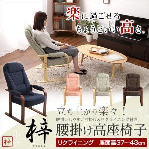 肘付き高座椅子(ミドルハイタイプで腰のサポートに)4段階のリクライニング機能、簡単組立て | 梓-あずさ-(代引き不可)|rcmdhl