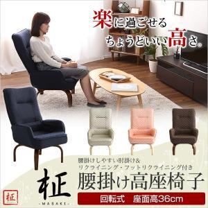 360度回転高座椅子(ミドルハイタイプで腰のサポートに)3段階のリクライニング機能 | 柾-まさき-(代引き不可)|rcmdhl