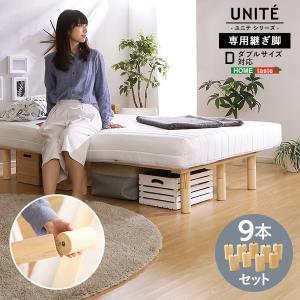 脚付きロールマットレス【Uniteシリーズ】専用継ぎ脚 9本セット(Dサイズ専用)(代引き不可)|rcmdhl