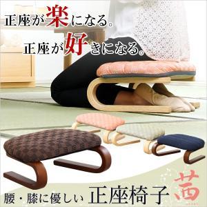 腰・膝に優しい正座椅子【茜-あかね-】(代引き不可)|rcmdhl