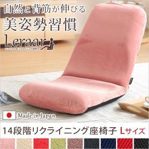 美姿勢習慣、コンパクトなリクライニング座椅子(Lサイズ)日本製 | Leraar-リーラー-(代引き不可)|rcmdhl