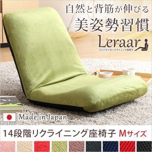 美姿勢習慣、コンパクトなリクライニング座椅子(Mサイズ)日本製 | Leraar-リーラー-(代引き不可)|rcmdhl