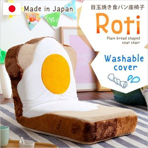 目玉焼き食パン座椅子(日本製)ふわふわのクッションで洗えるウォッシャプルカバー | Roti-ロティ-(代引き不可)|rcmdhl