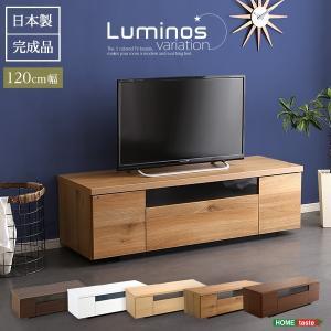 シンプルで美しいスタイリッシュなテレビ台(テレビボード) 木製 幅120cm 日本製・完成品 |luminos-ルミノス-(代引き不可)|rcmdhl