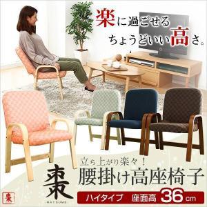 腰掛けしやすい肘掛け付き高座椅子【棗-なつめ-】(ハイタイプ・36cm高)(代引き不可)|rcmdhl