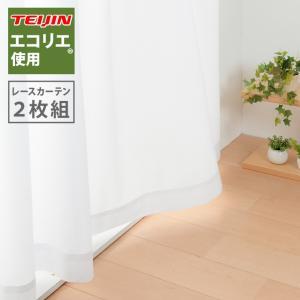 ミラーレースカーテン 2枚組 省エネ エコリエ 遮熱 遮像 UVカット 節電 洗える レースカーテン カーテン ウォッシャブル|rcmdhl