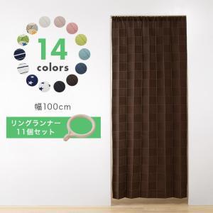 間仕切りカーテン 幅100cm リングランナー 11個入りセット パタパタ 遮熱 保温 遮像 UVカット つっぱり式 カーテン|rcmdhl