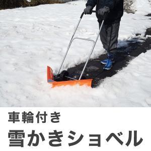 V字型スノーラッセル 車輪付き キャスター付き 雪かき 雪押し スノーラッセル 除雪 排雪 代引不可|rcmdhl