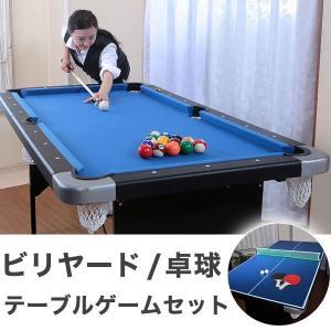 家庭用ビリヤード&卓球テーブル キューやボール、卓球セット付 ビリヤード台 卓球台 家庭用 セット お遊びセット 代引不可