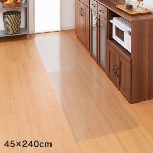 床保護シート 45×240 長方形 PVC 床 保護 クリア フローリング 保護シート 保護マット 透明マット マット フロアマット ダイニングマット 撥水 1.5mm厚 透明|rcmdhl