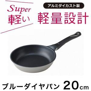 アーネスト フライパン スーパー軽いングブルーダイヤパン20 K-76762|rcmdhl