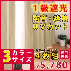 完全遮光・防音・遮熱カーテン2枚×ミラーレース2枚 4枚組 chic シック 幅100cm 丈135〜200cm rcmdhl