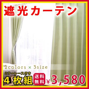 遮光カーテン2枚×ミラーレース2枚 4枚組 line ライン 3級遮光 幅100cm 丈135〜200cm rcmdhl
