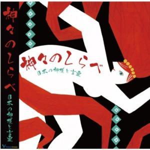 神々のしらべ 日本の神様と言霊(17曲) 代引不可|rcmdhl