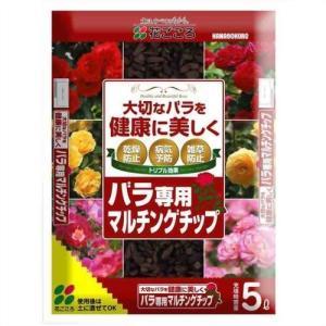 花ごころ バラ専用マルチングチップ 5L