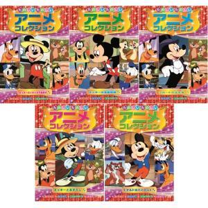 たのしいたのしいアニメコレクション DVD 5枚組 エー・アール・シー 代引不可|rcmdhl