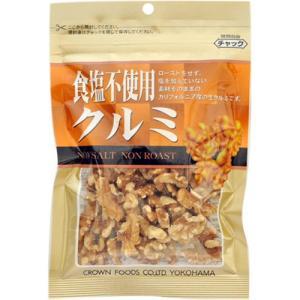 クラウンフーヅ 食塩不使用クルミ 60g