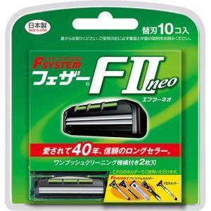 フェザー エフシステム F2ネオ 替刃 10コ入