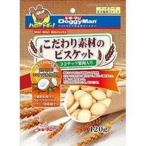 こだわり素材のビスケット ココナッツ果肉入り 120gの商品画像