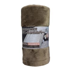 静電気防止機能付 フランネル衿カバー シングルサイズ ブラウン 約45×150cm|rcmdhl
