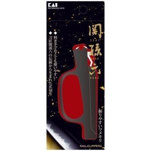 【発売元:貝印】刃匠関孫六の伝統から生まれた爪切り!利き手でなくても使いやすい!利き手の逆でも持ちや...