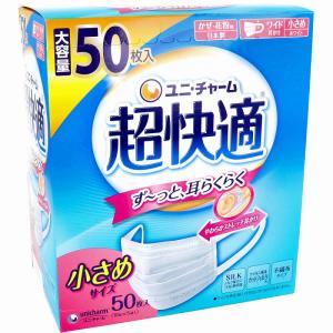 超快適マスク プリーツタイプ かぜ・花粉用 小さめサイズ 50枚入 rcmdhl