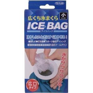 【発売元:東京企画販売】冷やしたいときにすぐ冷やせる!アイシング用ICEBAG広口タイプで氷がサクサ...