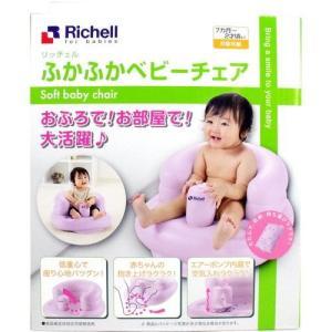 【発売元:リッチェル】お風呂で!お部屋で!大活躍♪赤ちゃんにやさしい、やわらかチェア!小さくたためる...