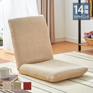 織り生地リクライニング座椅子 リクライニング 座椅子 座いす 座イス チェア チェアー 一人暮らし かわいい おしゃれ HZZI-1600 代引不可|rcmdhl