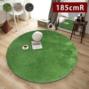 ラグ ラグマット 円形 185cmR カーペット 厚手 絨毯 遮音性 滑り止め フランネルラグ マイクロファイバー レトロ モダン 北欧 代引不可|rcmdhl