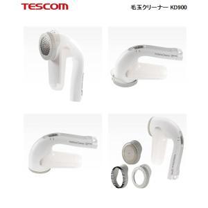 テスコム 毛玉クリーナー KD900-W ホワイト 毛玉取り 充電式 コードレス 代引不可|rcmdhl|02