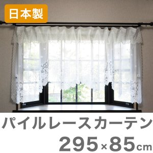 パイルレース 出窓用 スタイルカーテン 295cm×85cmフリル レースカーテン 国産 日本製 北欧 おしゃれ 代引不可|rcmdhl