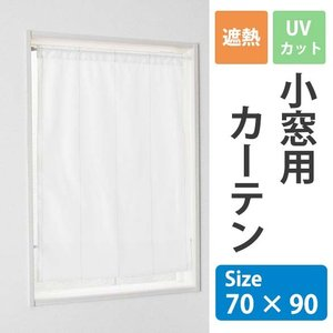 遮熱UVカット小窓用カーテン 70×90 カーテン ロールカーテン 小窓用 遮像 遮熱 UVカット 代引不可 rcmdhl