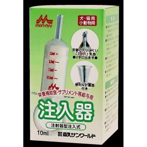 【商品詳細】 煮沸消毒もできて衛生的 哺乳器(細口)  猫・小型犬用注入器 粘度のあるものも使用可能...