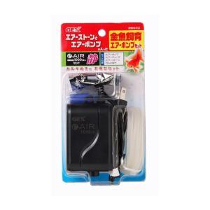 ジェックス 金魚飼育 エアーポンプセット ペット用品 熱帯魚 アクアリウム用品 フィルター ポンプ ポンプ|rcmdhl